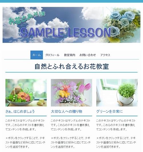 【Jimdoご利用の方】ご希望のレイアウトに☆ページの新規作成とコンテンツの追加作業承ります