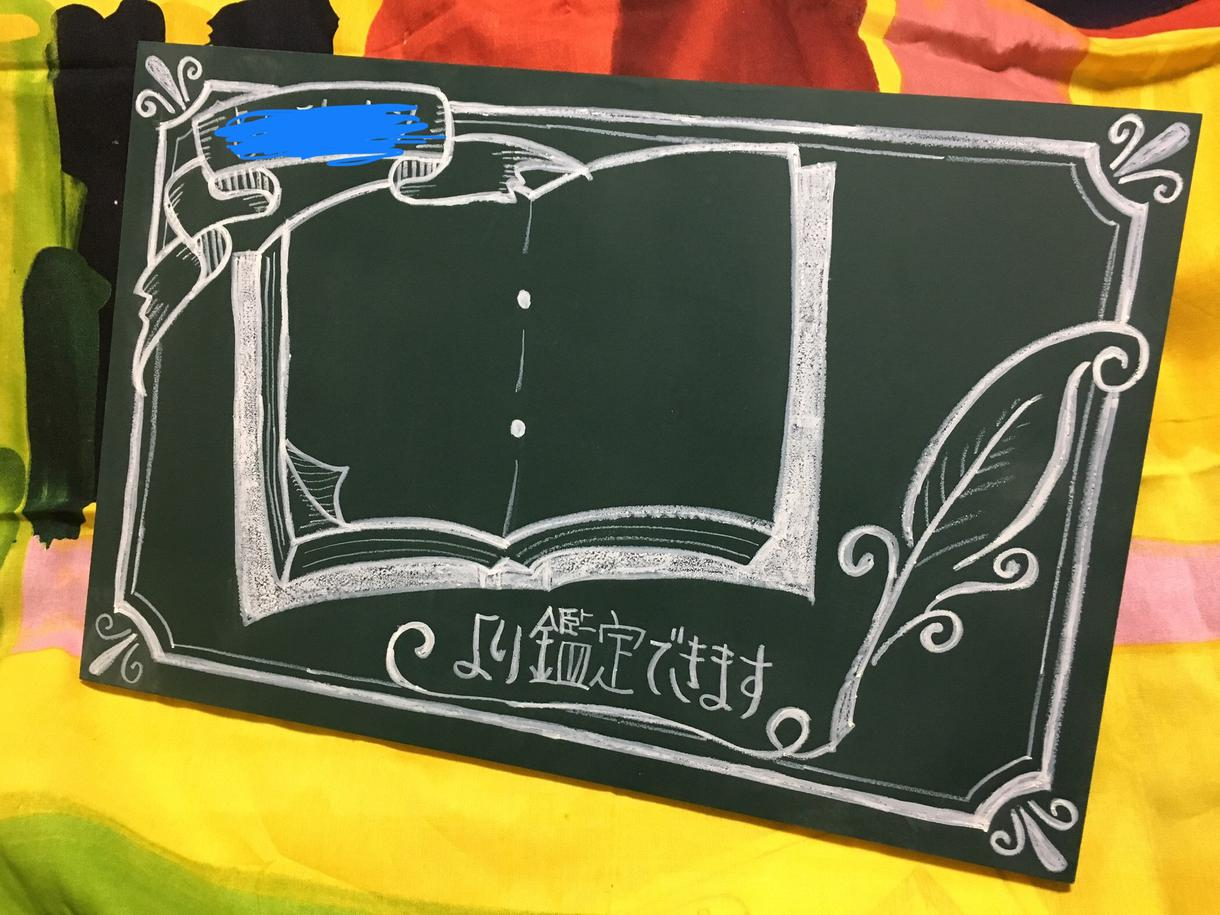 黒板や看板、POP等手描きで描きます デジタルも良いけど、手描きでお洒落なボードはいかがですか。