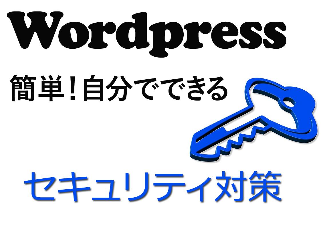 WordPressセキュリティ対策が簡単にできます WordPressに必須!!簡単セキュリティ対策!