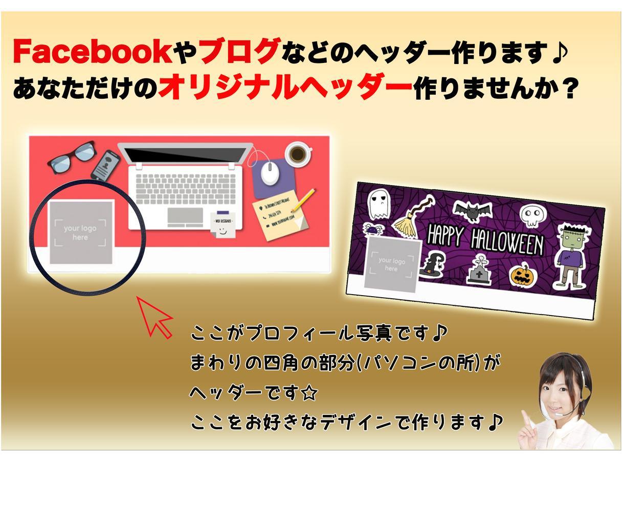 Facebookのカバー制作します(•ө•)♡
