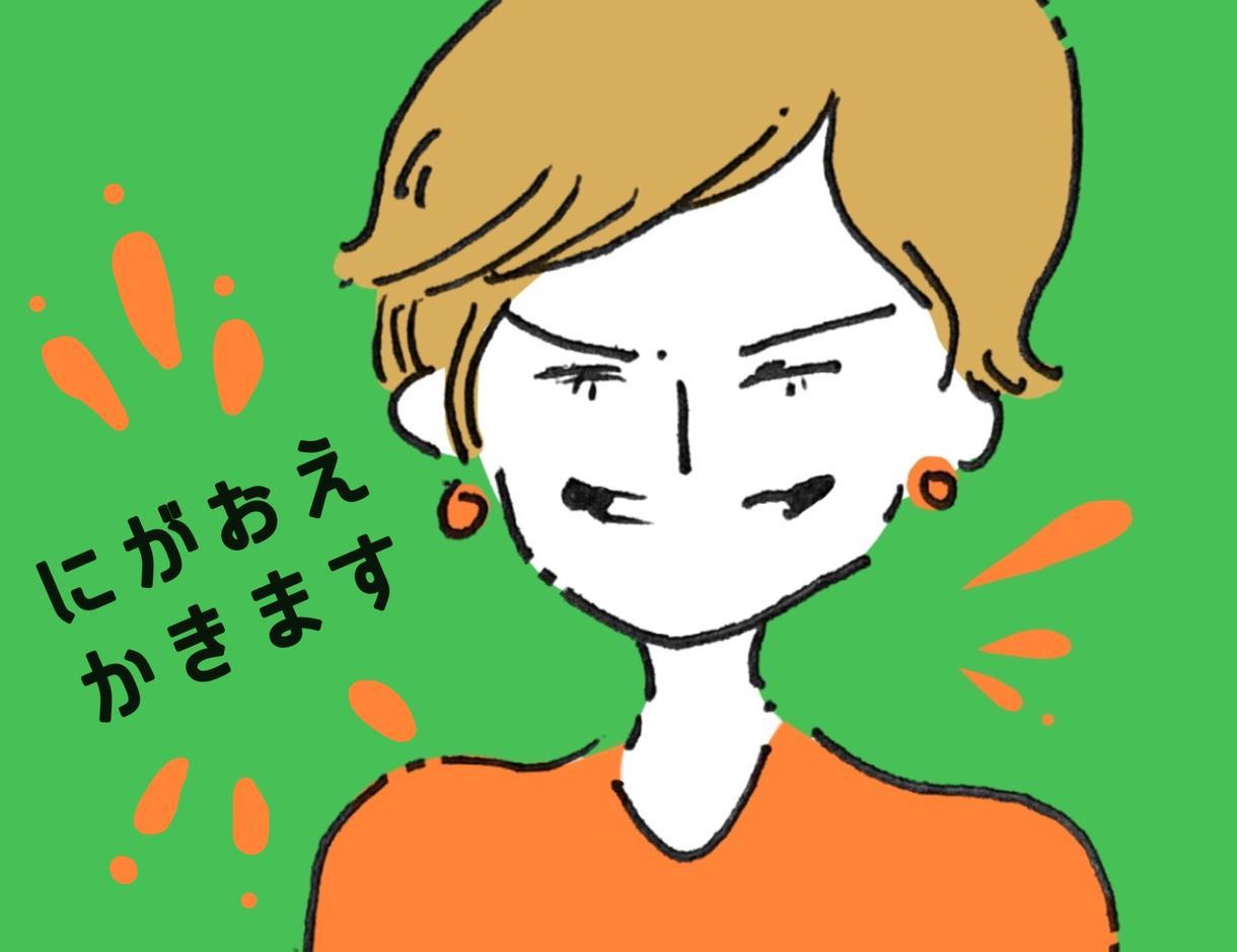 みなさんの魅力を引き出すにがおえ描きます 名刺に挿絵にアイコンに。世界にひとつだけのワンポイントを!
