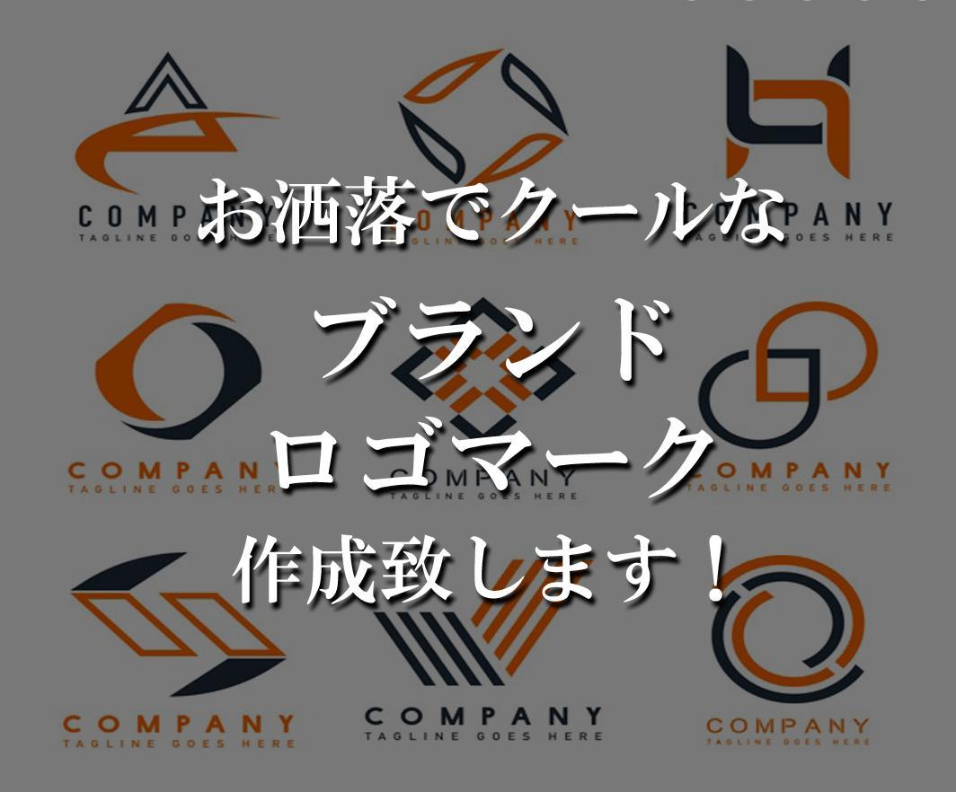 激安! ロゴデザインデータ作成します ご希望のロゴデザイン・激安なお値段でご提供致します。