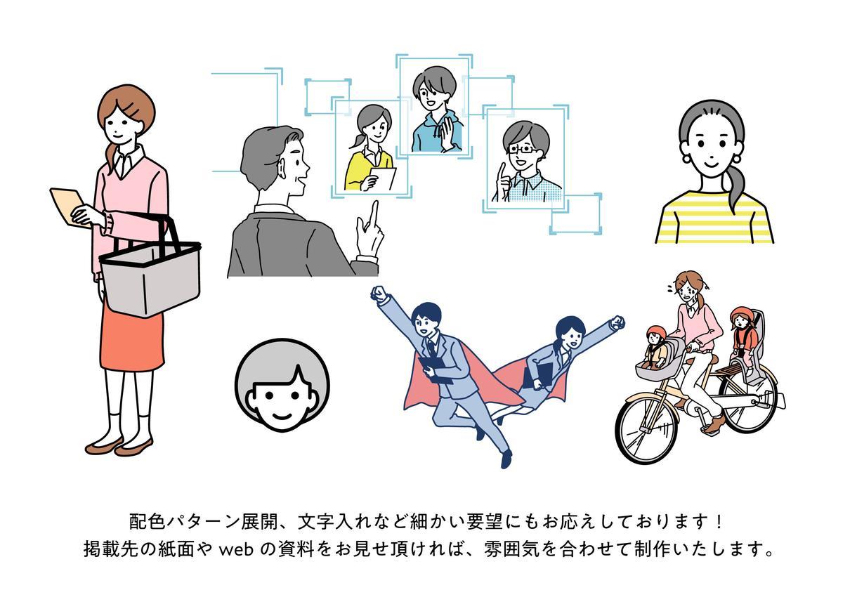 商用OK!シンプル・清潔感のあるイラスト描きます 紙面やウェブサイトの挿絵など★漫画やポスターなどもOK