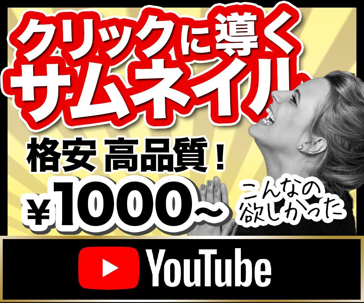 即戦力!YouTubeサムネイル作成します クリック率 1ヶ月40pv→1週間120pvに!実績あり! イメージ1