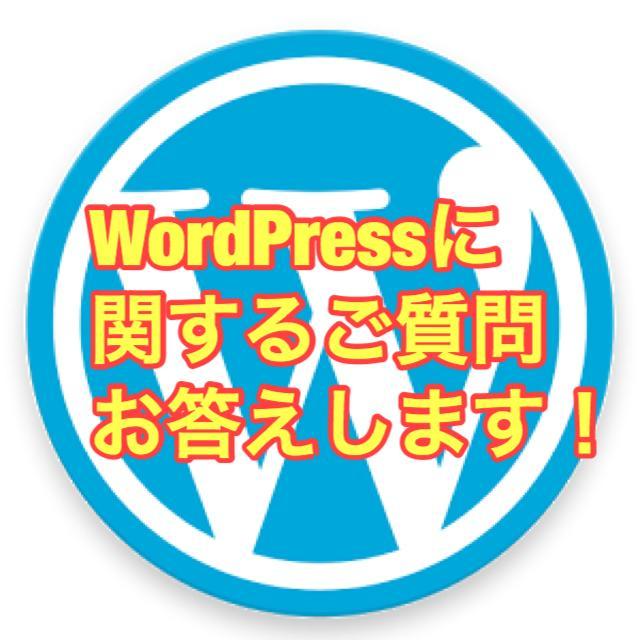 WordPressに関するご質問お答え致します WordPress初めての事で困っている方!