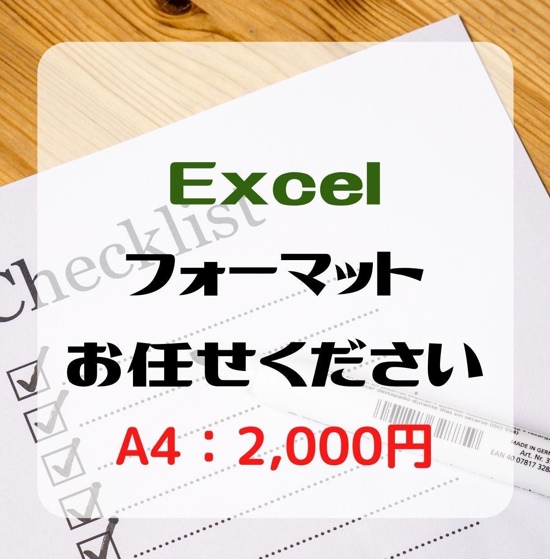 Excelフォーマット作成します 予算の管理表や申込書なんでもお任せください! イメージ1