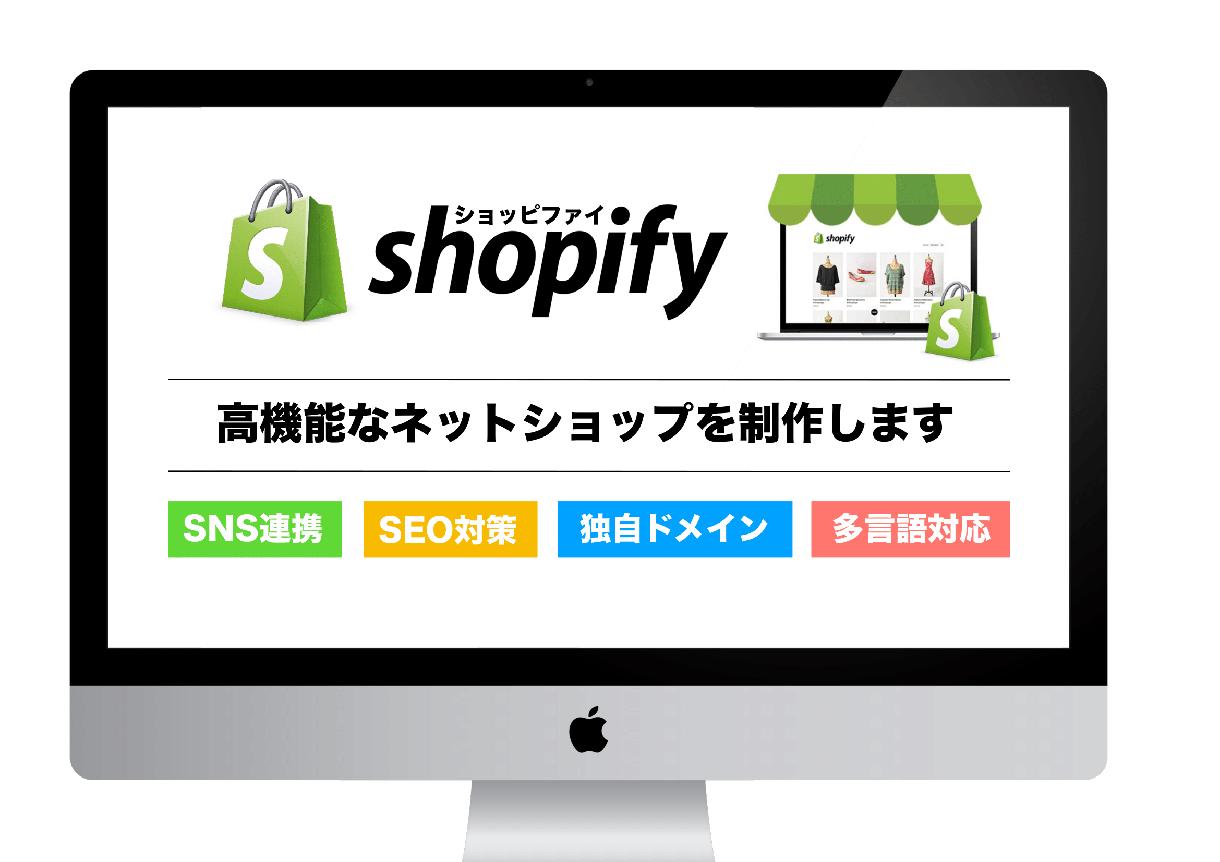 Shopifyのネットショップを制作します Shopifyのサイト制作・構築をお手頃な価格で制作します