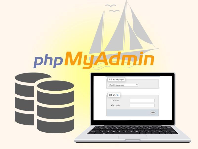 phpMyAdminのインストールを行います データベース管理ツールのインストールを代行します イメージ1