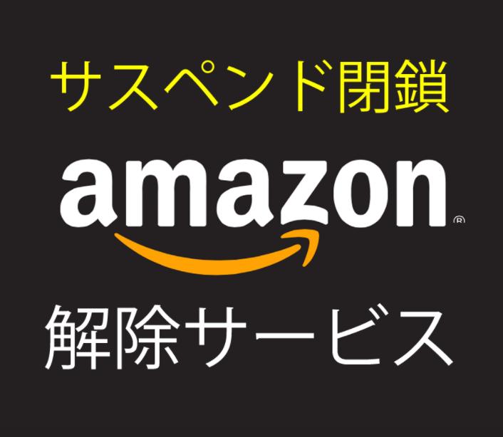 Amazonサスペンド解除サービスいたします 真贋に関する商品、知的財産権、著作権侵害からアカウント復活 イメージ1