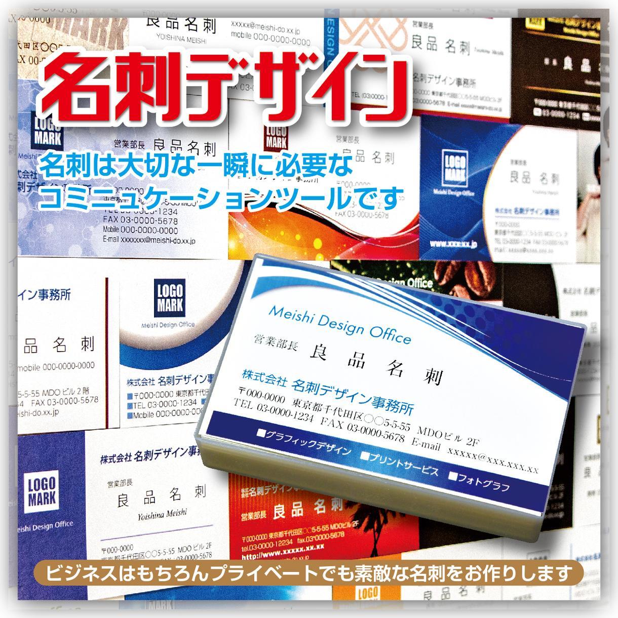 良質な名刺デザイン 5000円で承ります 様々なビジネスシーンに大切なコミニュケーションツール