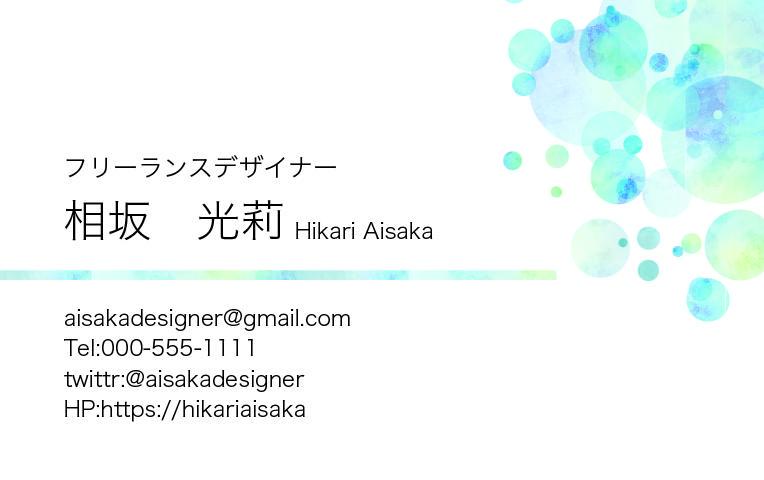 名刺・カードサイズデザインいたします 格安でプロが制作!企業、自営業、飲食店、美容院、作家等