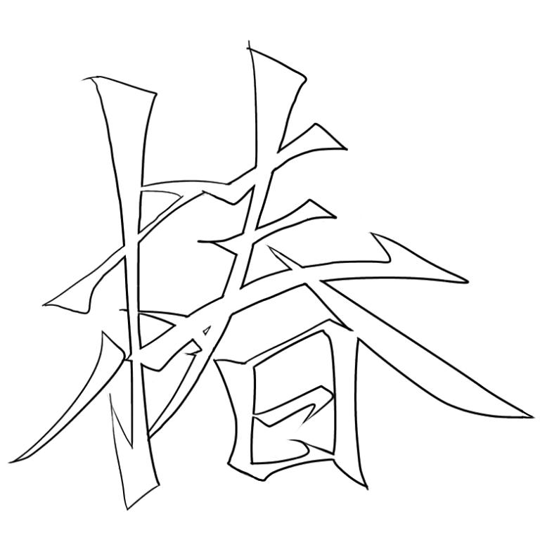 漢字、ひらがなのデザイン承ります 貴方の「何か」に彩りを添えさせていただきます。