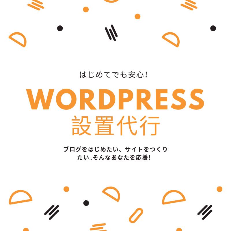 Wordressの設置・アナリティクス対応します はじめての方も安心!ゆっくり丁寧なサポート付き