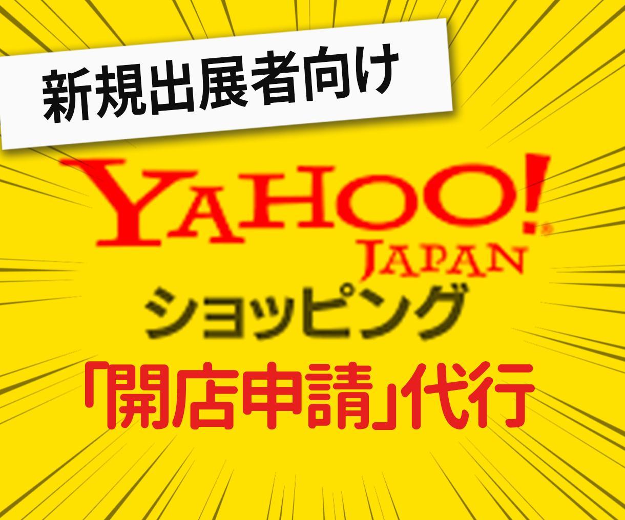 Yahooショッピング【開店申請 】いたします 開店の不安解消 むずかしい送料などの各種設定 イメージ1