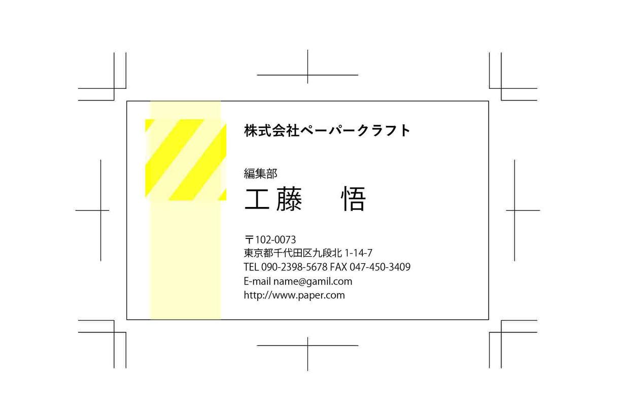 ショップカード・名刺デザインします 業務用からプライベートで使える名刺 イメージ1