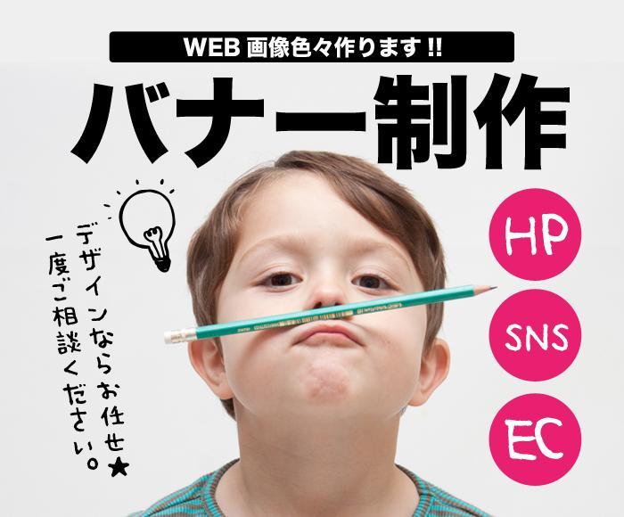 定期依頼★相談OK(゚∀゚)WEB画像制作します バナー/アメブロ/FB/商品画像/SALEページetc...