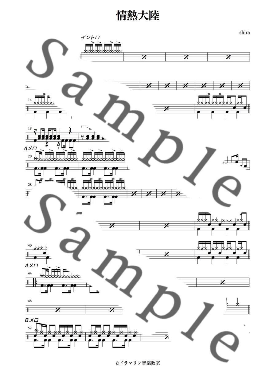 ドラム楽譜欲しい方におすすめ楽譜制作いたします ドラム講師が、1件1件丁寧に楽譜制作し親身に対応いたします。