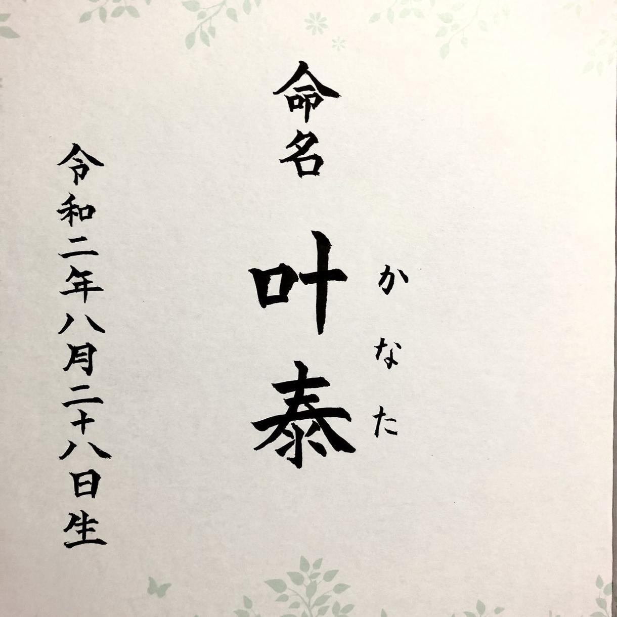 お子様の命名色紙を作成致します ★書道師範がお子様の一生残る命名色紙を作成致します!★ イメージ1