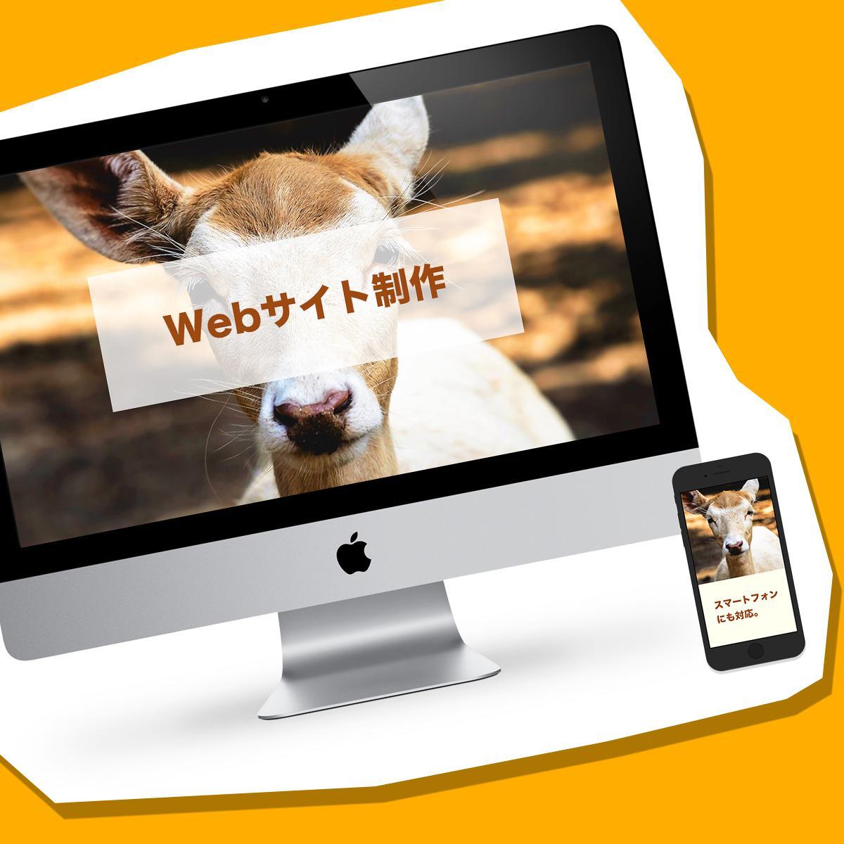シンプルで見やすいWebサイト制作します 個人や中小企業様のホームページにぴったり。