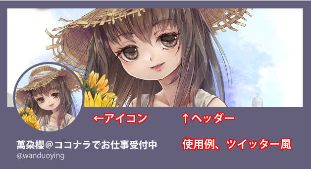SNS用の美少女アイコン・ヘッダーを描きます オリジナル・版権どちらも可 片方のみ可