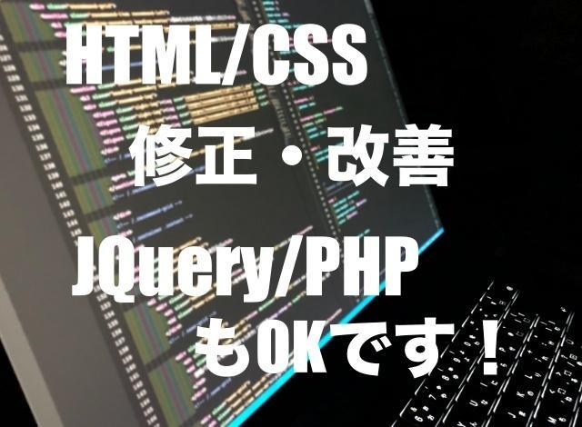 HTML/CSSの修正します JQuery、JavaScript、PHPもOK。 イメージ1