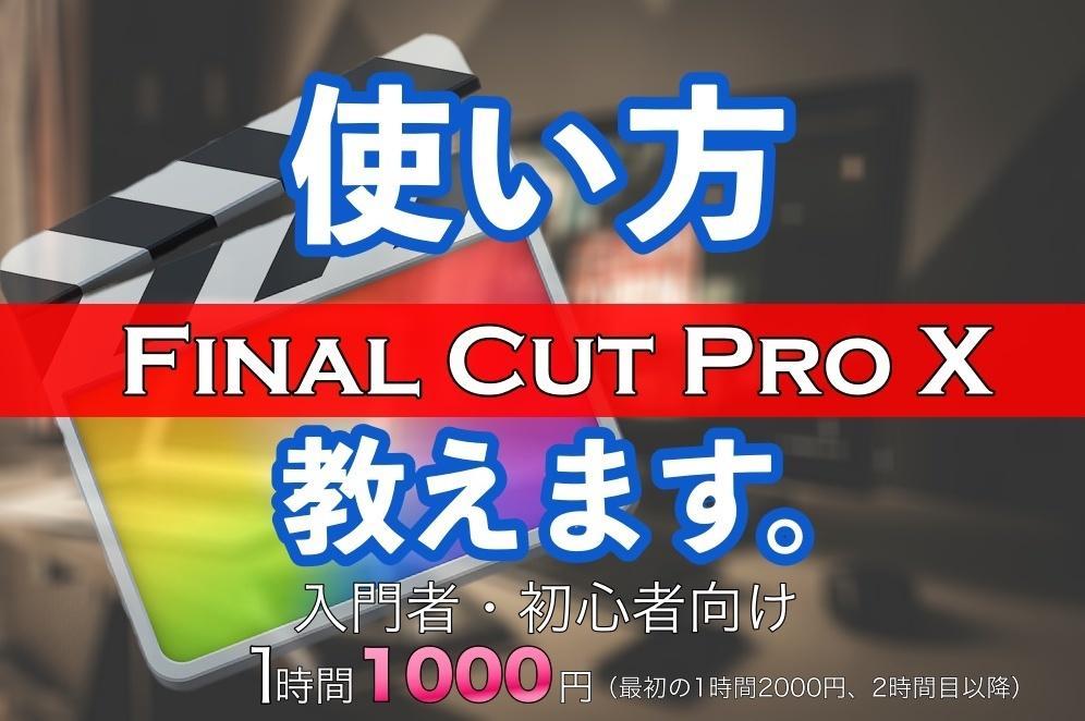 Final Cut Pro Xの使い方教えます 入門者・初心者の方にわかりやすく解説します。