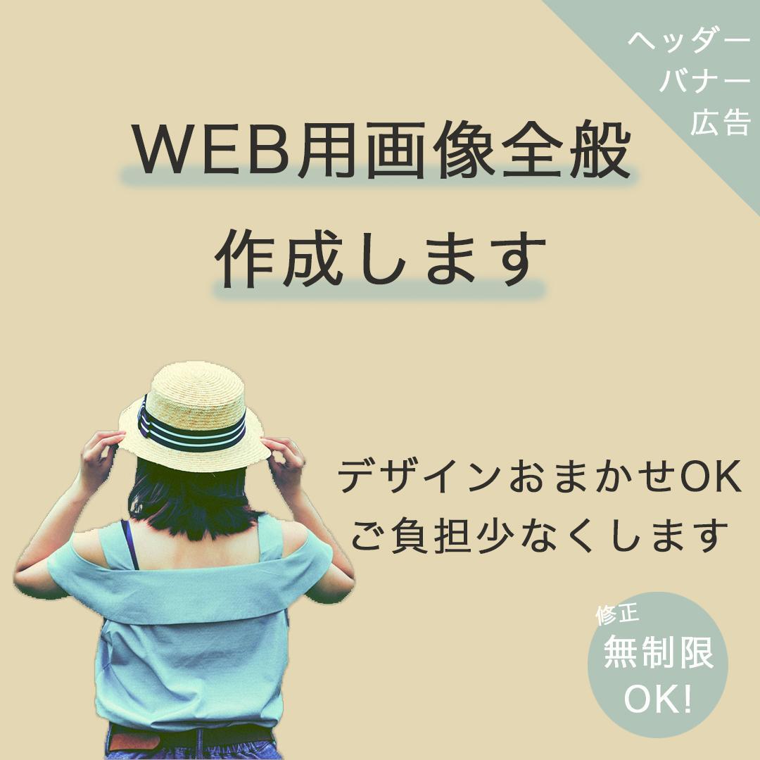 シンプル・おしゃれな WEB用画像作成します バナー・ヘッダー・広告など! デザインお任せOK。修正無制限 イメージ1