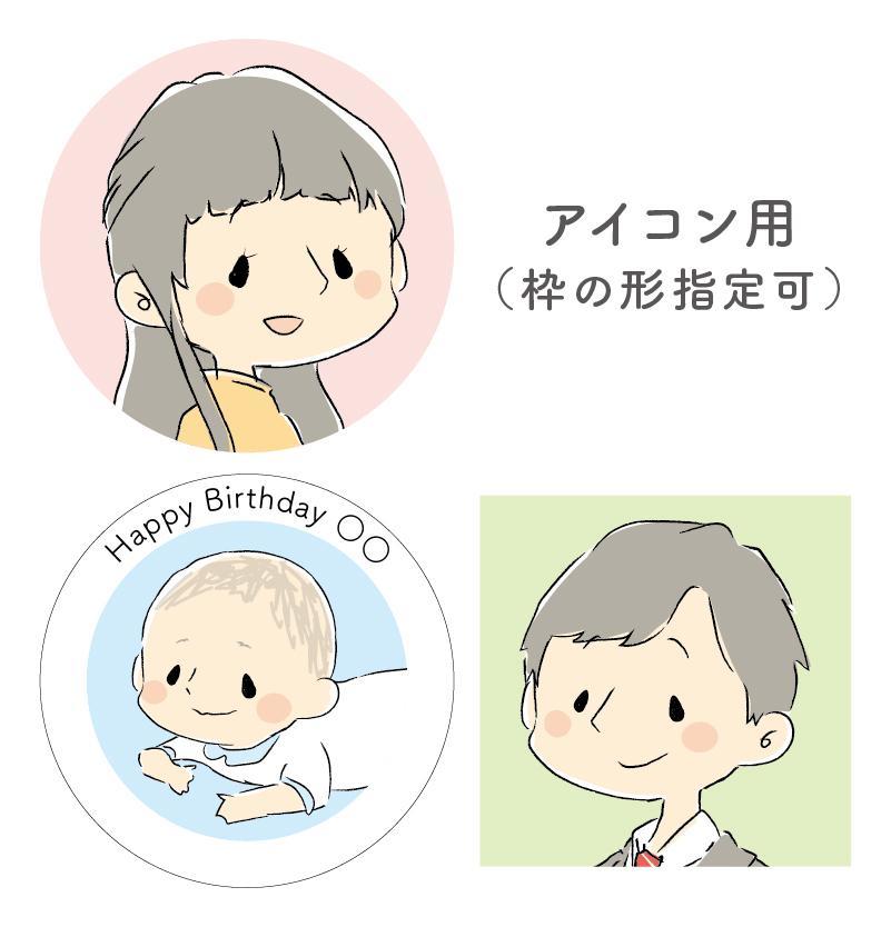 シンプル・カワイイ似顔絵描きます アイコンやプレゼント、様々な用途でお使いいただけます!