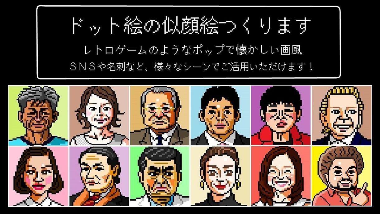 ドット絵の似顔絵を作成します 今流行りのレトロでポップなドット絵で、SNSを飾ってみよう!