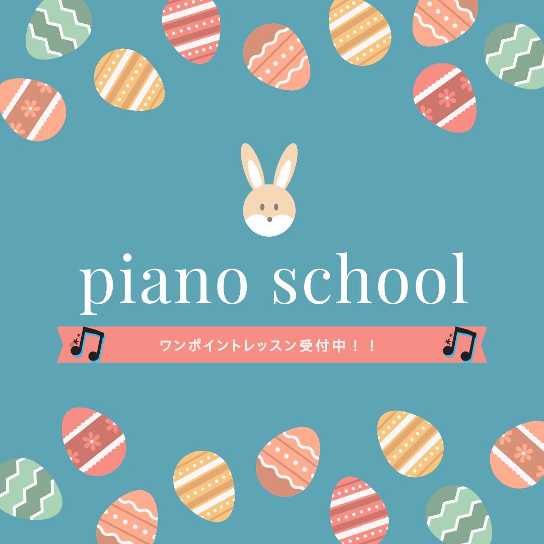 オンライン【ピアノレッスン】いたします ピアノについてのお悩みお聞きします!