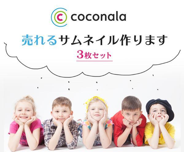 ココナラ出品サービスのサムネイルを作成いたします ココナラでの売り上げを伸ばしたい方向けです☆3枚セット