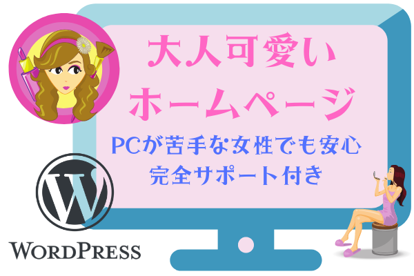 女性の方のみ★大人可愛いホームページ作ります PCが苦手な女性でも大丈夫・完全サポートが付いてて安心
