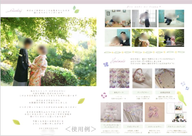 結婚式プロフィールブックテンプレートをご提供します 【おまけ付】写真やコメントを入れるだけで簡単に作成できます♪