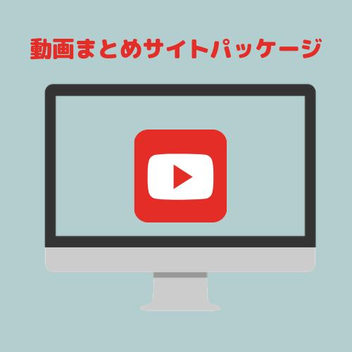 動画まとめサイトパッケージを売ります 動画まとめサイトを自分で大量に作成したい人にお勧めです。