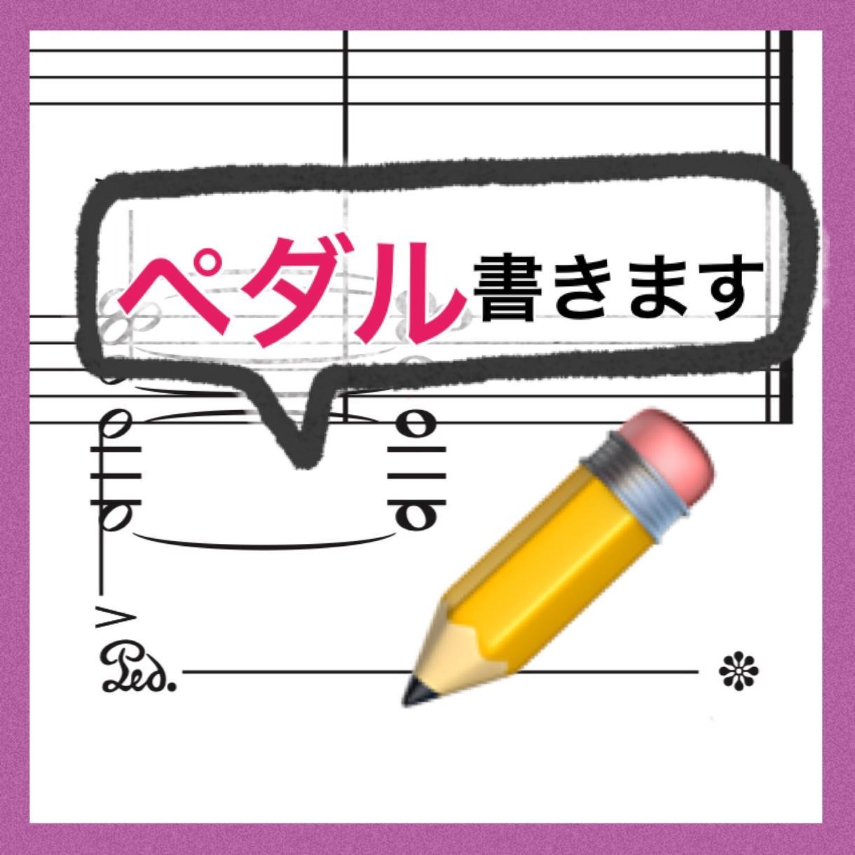 ピアノ【ペダル記号】書きます 美しく響かせるためのペダルのタイミングが分かります
