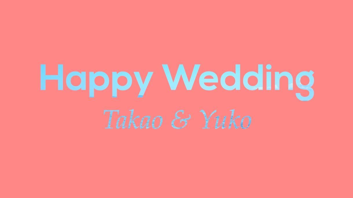 結婚式、誕生日、イベント等のムービーを作成します 結婚式、などのイベントで動画を使いたい方お安く提供致します イメージ1