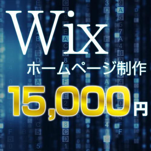 プロがWixでホームページ制作いたします 月額料金不要 Wixでもプロが作ればクオリティの高いサイトに