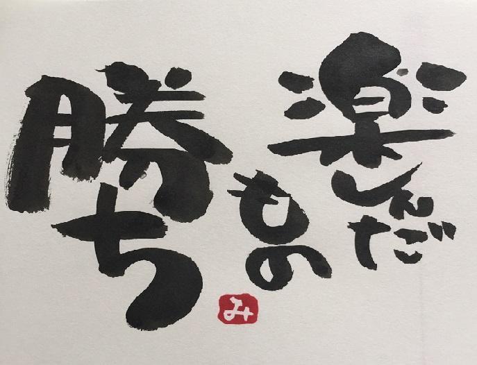 筆と墨で少し変わった文字を書きます。あなたが元気になる文字リクエストして下さい!
