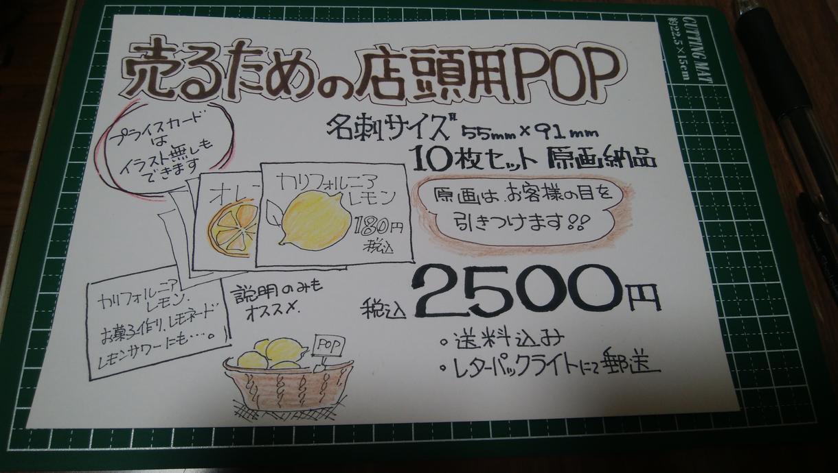 売るための店頭用POP書きます ショーケースの上、レジ回りなどに 商品やサービスのPRを。 イメージ1