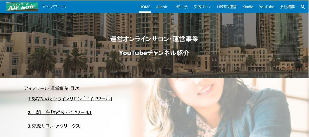 1ホームページ(3ページ迄)を1万円で制作します 知識や特別な用意がなくても簡単に依頼できるホームページ作成