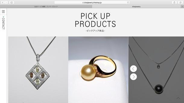 オシャレなショッピングサイト制作致します ハイクオリティーなショッピングサイトを激安で提供致します!