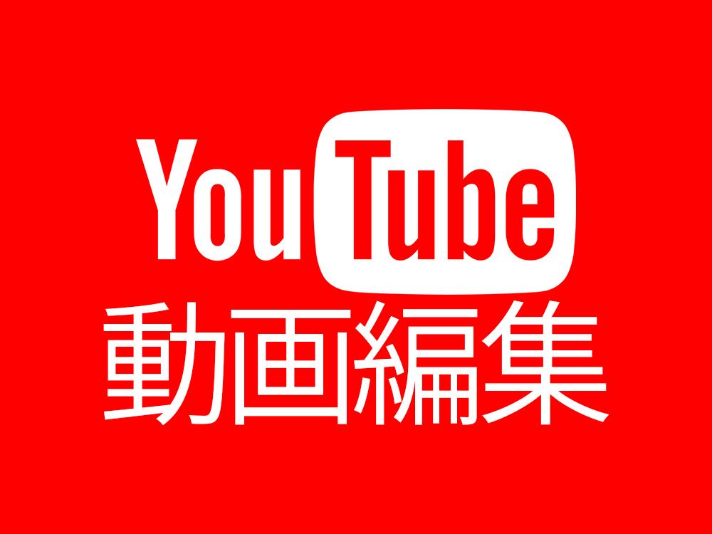"""品質重視!YouTube動画の編集します 安い方が良いけど""""味気の無いデザイン""""は嫌だな~という方に"""
