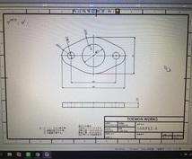 あなたの欲しい部品の図面を設計します 業務使用~個人趣味まで図面をご提供します。
