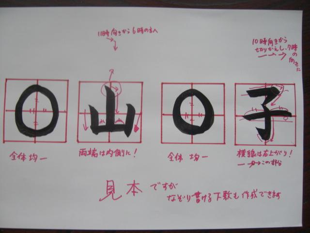 【あなたのお名前を効果抜群の手書き(毛筆)で描きます】 念字