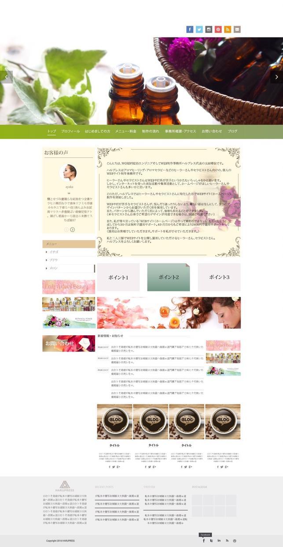 【女性向け・オーガニック・コスメ】WEBサイト作成します。