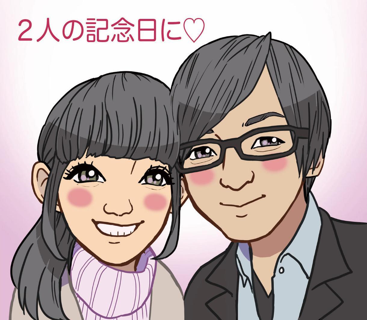 カップル・夫婦のかわいい似顔絵お描きします 記念日やお祝い事のプレゼントに♡