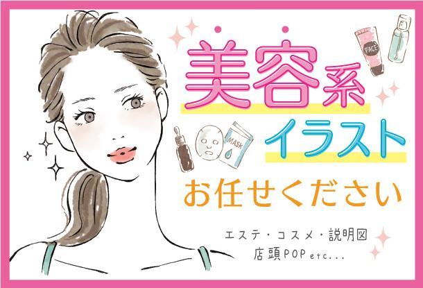 商用利用OK★美容系など★イラスト描きます 元コスメ会社のデザイナーがキレイめイラスト制作します! イメージ1