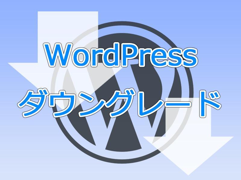WordPressダウングレードを代行します バージョンアップの不具合をダウングレードで解決する手伝い イメージ1