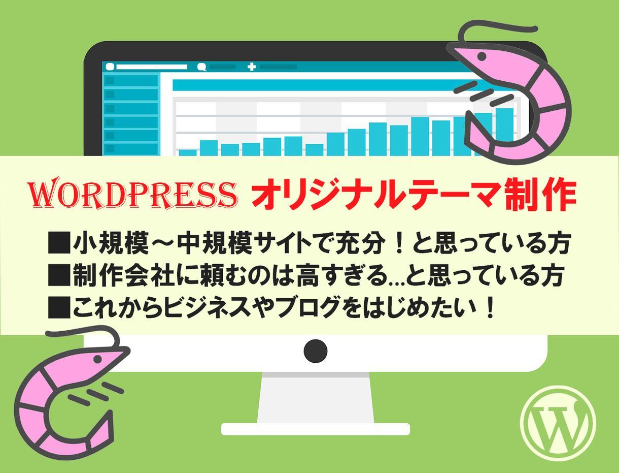 WordPressのオリジナルテーマ制作いたします 小~中規模で本格的なサイトを格安でほしい方へ イメージ1