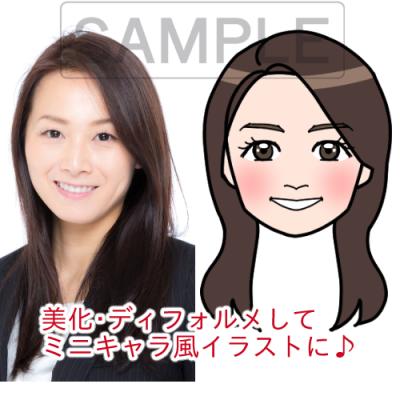 写真をもとにディフォルメ&キャラクター化します SNSアイコン・名刺に☆ミニキャラ風ディフォルメ・イラスト